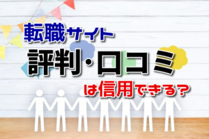 【転職サイト】評判-口コミ