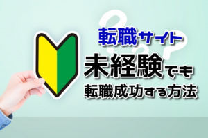 【転職サイト】未経験