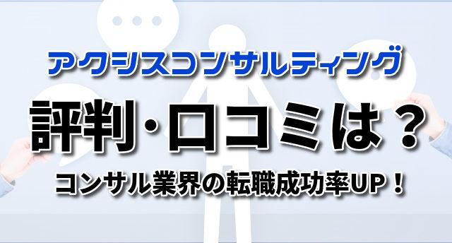 【アクシスコンサルティング】評判-口コミ