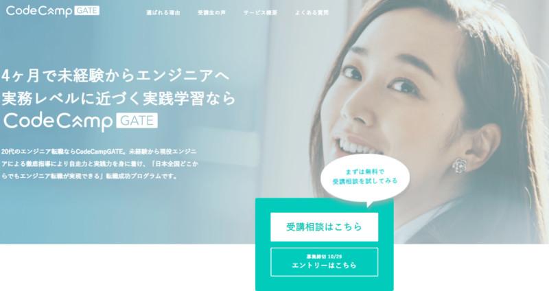 CodeCampGATE公式サイト