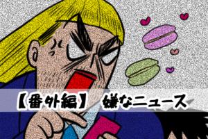 【4コマ編】嫌なニュース