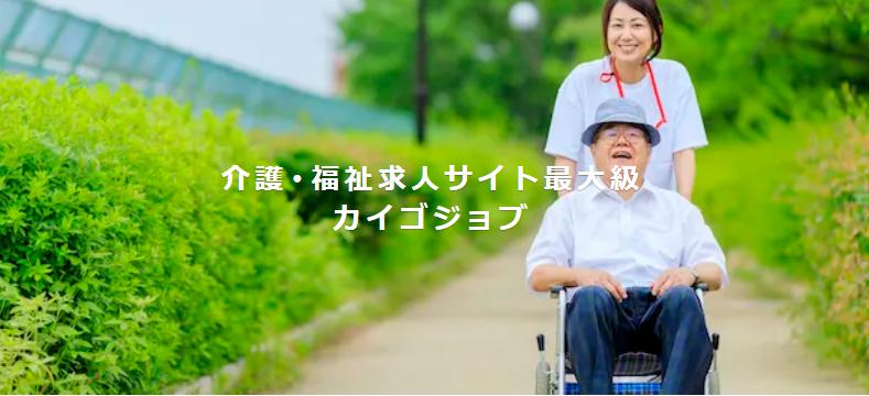 【カイゴジョブ】公式サイト
