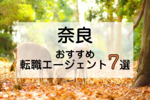 奈良の転職エージェントおすすめ7選!奈良で転職が成功する活用法も大公開