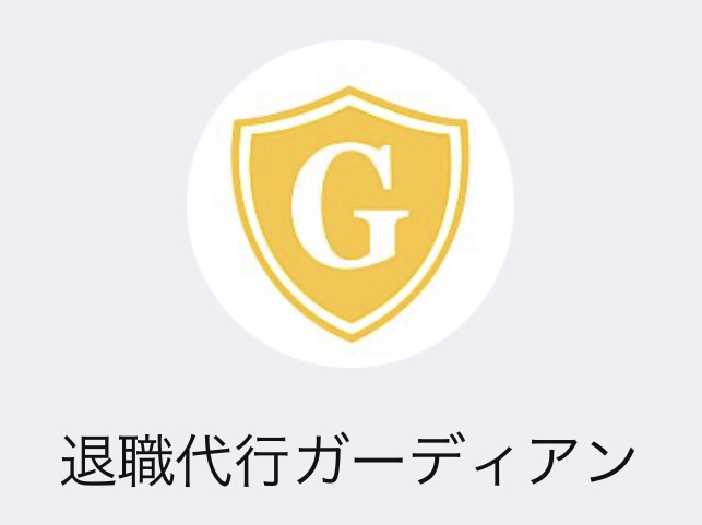 【退職代行ガーディアン】LINE