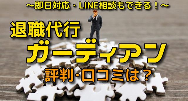 【退職代行ガーディアン】評判-口コミ