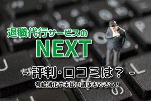 【退職代行サービスのNEXT】評判-口コミ