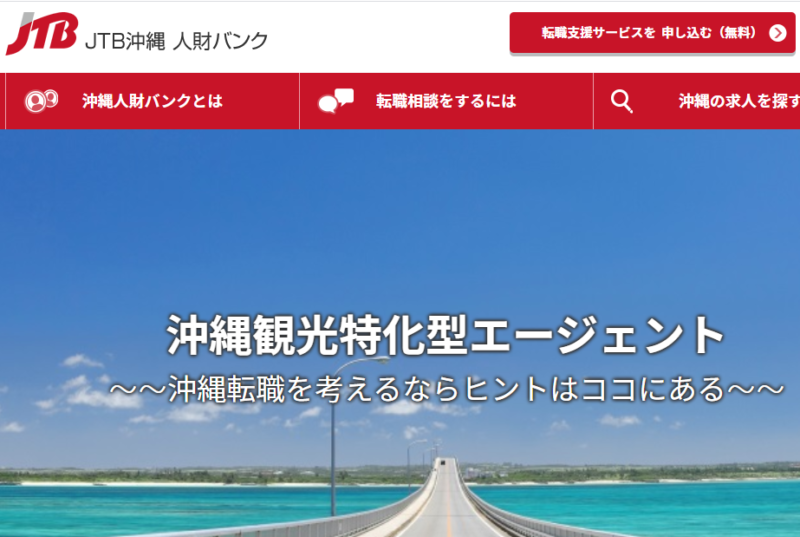 JTB沖縄人材バンク
