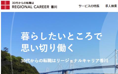 香川の転職エージェント