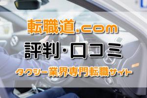 【転職道.com】評判-口コミ