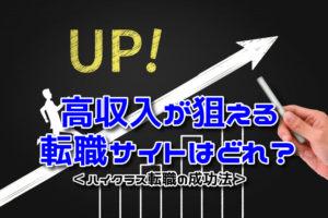 【転職サイト】高収入