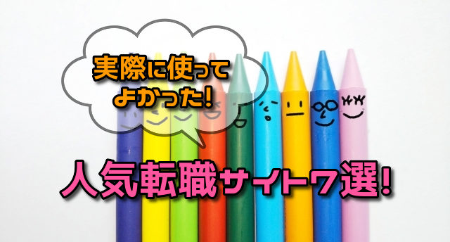 【転職サイト】人気