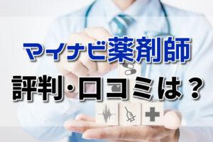 【マイナビ薬剤師】評判-口コミ