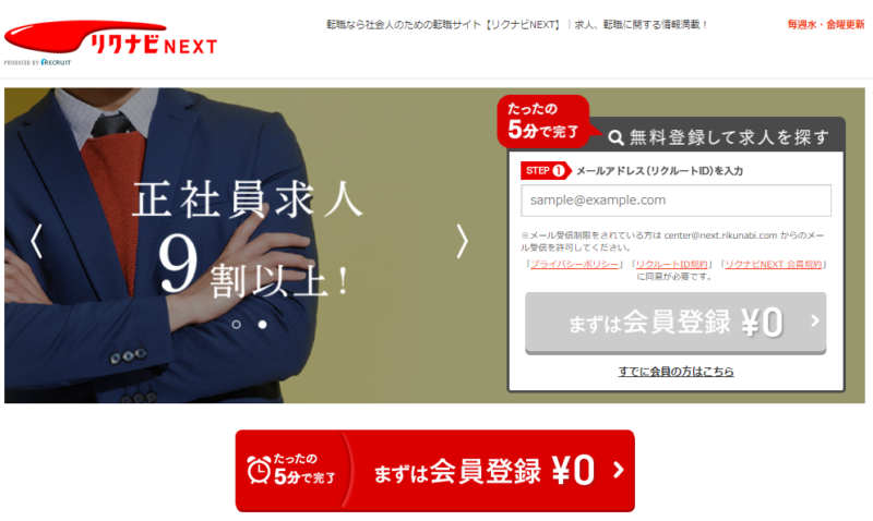 【リクナビNEXT】公式サイト-トップ