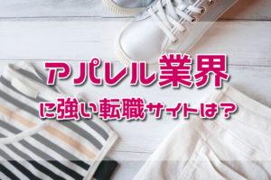 【転職サイト】アパレル