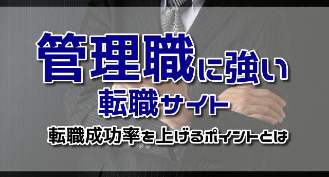【転職サイト】管理職