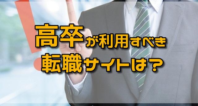 【転職サイト】高卒