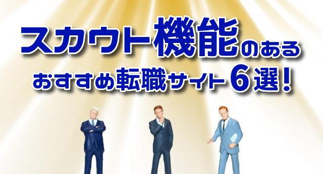 【転職サイト】スカウト
