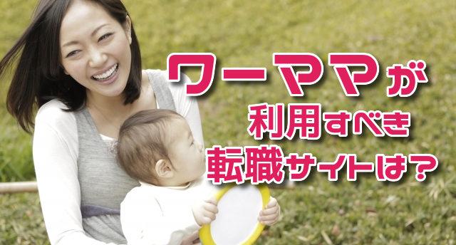 【転職サイト】ワーママ