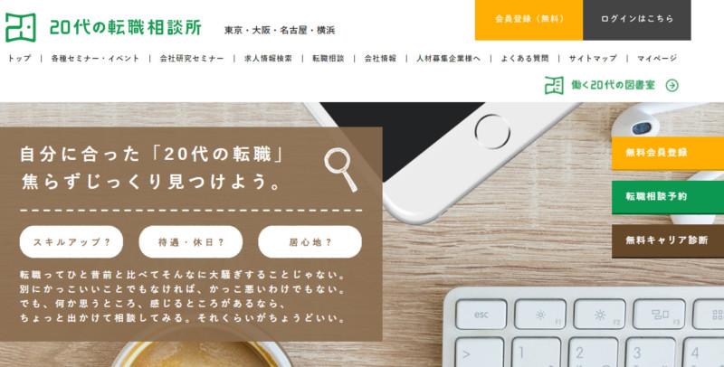 20代の転職相談所公式サイト