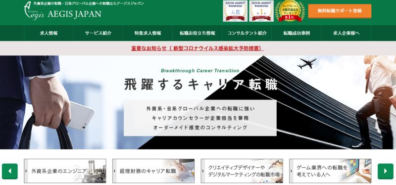 アージスジャパン公式サイト