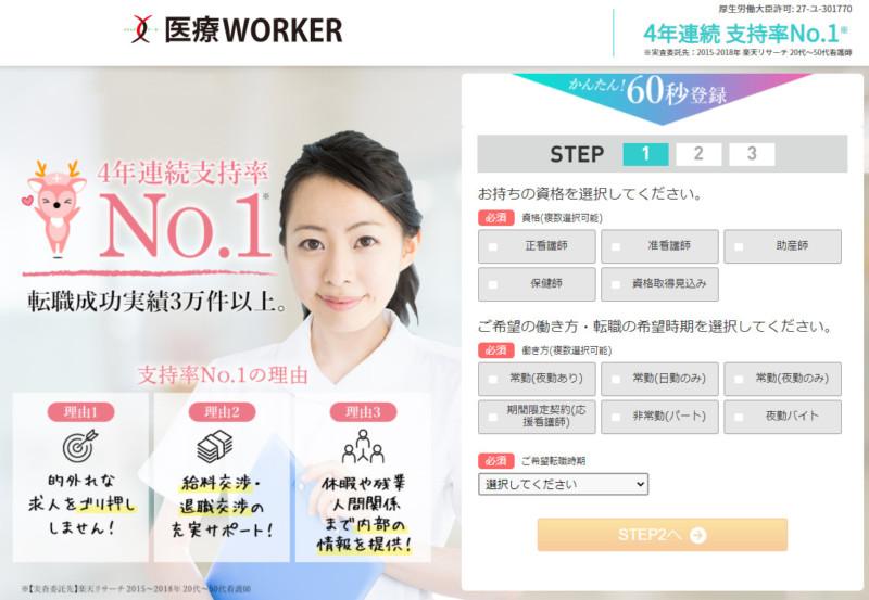 医療WORKER公式サイト