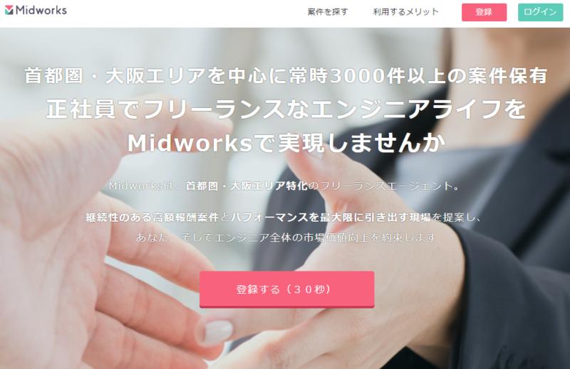 Midworks公式サイト
