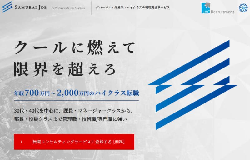 SamuraiJob公式サイト