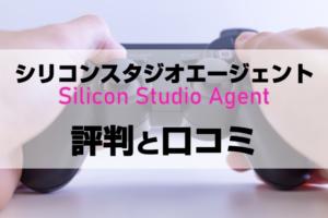 シリコンスタジオエージェントの評判や口コミは?ゲーム業界での転職成功法