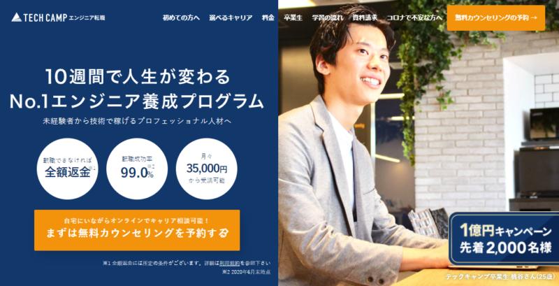 TECHCAMP公式サイト