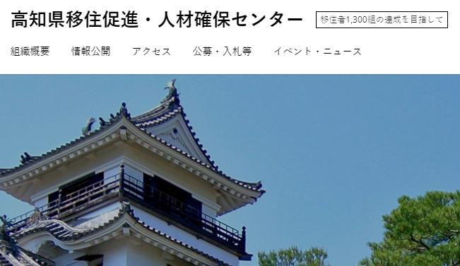 高知県移住促進・人材確保センター公式