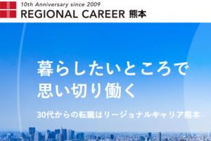 リージョナルキャリア熊本の公式サイト