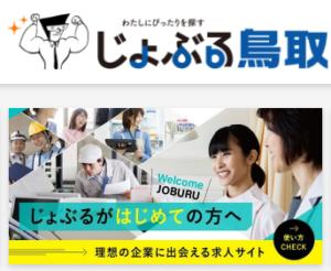 じょぶる鳥取の公式サイト