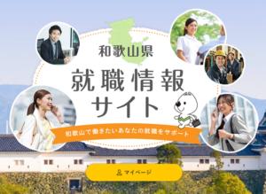 わかやま就職ガイドの公式サイト
