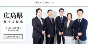 転職エージェントなら広島で転職成功