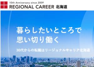 リージョナルキャリア北海道の公式サイト
