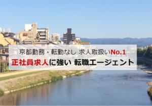 京都の転職エージェント「コトコト」