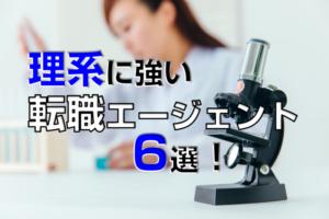 【理系】技術職・研究職に強い転職エージェント6選!理系転職成功の秘訣