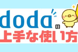 dodaの上手な使い方って?転職が確実に成功するdodaの使い方を解説
