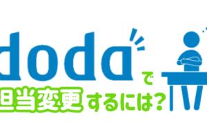 dodaで担当の変更は可能?dodaの簡単な担当変更方法と転職成功法