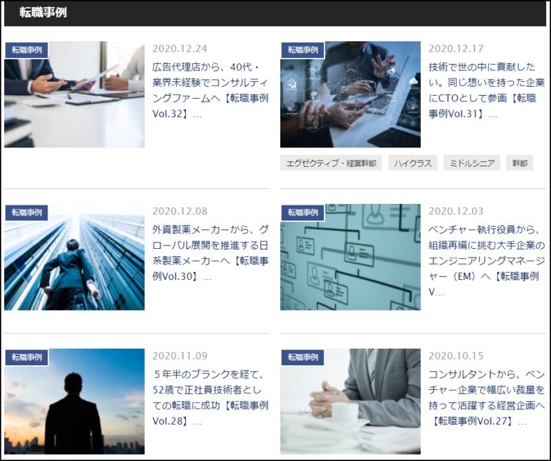 キャリアカーバー公式サイトの転職事例