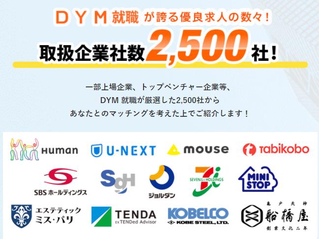 DYM就職なら札幌で就職成功