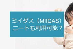 ミイダス(MIIDAS)はニートも利用可?ニートから正社員になる活用法