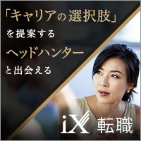 iX公式サイト