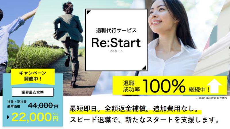 退職代行リスタート-公式サイト