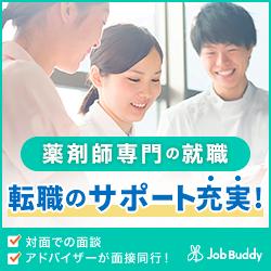 JobBuddy(ジョブバディ)