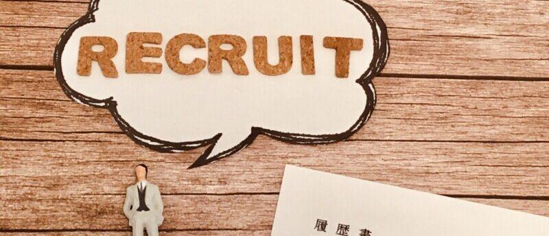 無職の仕事探しはどうやればいい?無駄なく就職するための方法と注意点