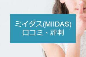 ミイダス(MIIDAS)の評判・口コミを検証!ミイダスで転職が有利に?