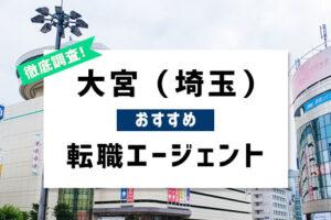 埼玉・大宮のおすすめ転職エージェント6選!埼玉・大宮で転職成功する秘訣