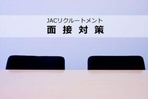 JACリクルートメントの面接対策なら的確な助言で年収アップ転職成功!