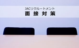 JACリクルートメントの面接対策は充実?的確な対策で年収UP転職成功!